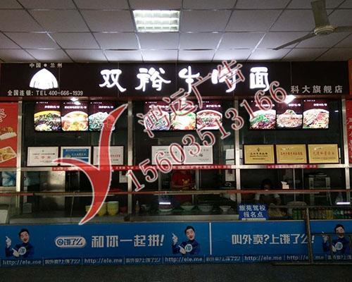 太原科技大学食堂(软边平面字)