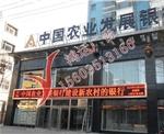 阳曲中国农业银行(单色屏)