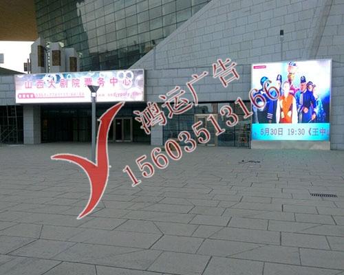 山西省大剧院(全彩屏)
