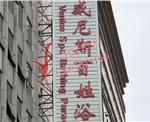 太原北大街(外露冲孔字)