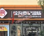 太原贾记灌肠连锁店(无边发光字)