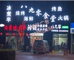 太原文兴路八九零主题餐厅(LED外露发光字)