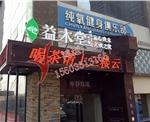 太原长风街(亚克力字)