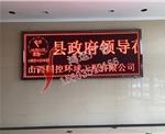 太原长风街国控能源集团(单色显示屏)