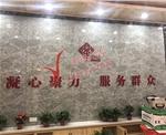 太原市义井东社区(党建文化墙+背景墙)