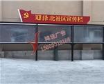 太原迎泽北社区(广告宣传栏)