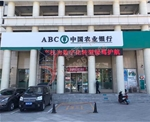 中国农业银行LED显示屏安装