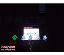 LED 显示屏